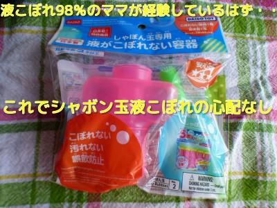 【ダイソー】しゃぼん玉専用液がこぼれない容器!&バブルシャワー!