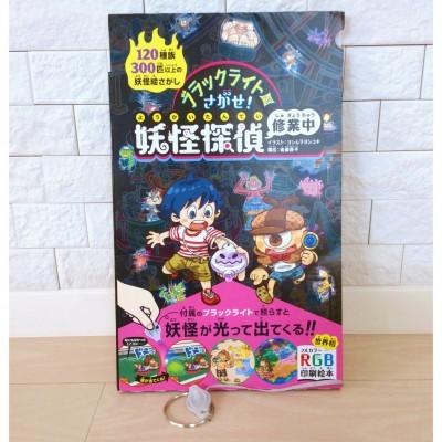 【世界初】すごい!! ブラックライトで妖怪が出現する本!!