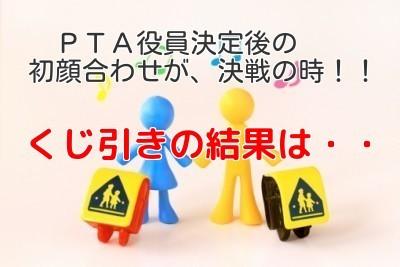 【PTA】委員長のくじ引き見事に大当たり!!