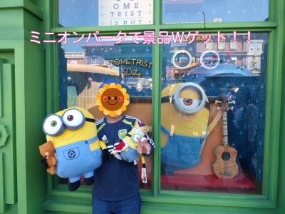 【USJ】バナナカバナ・スペースキラーで景品ゲットだぜ!!!!
