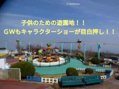 【入園無料】GWは、生駒山上遊園地へ!!お得情報も!!