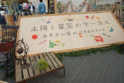【GWおでかけ】二子玉川で開催中!太陽と星空のサーカス あそぶの祭!