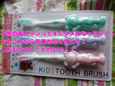 【ダイソー】コレすごくいい!!スタンド歯ブラシ!!