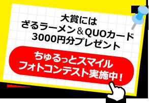 大賞にはざるラーメン&QUOカード3000円分プレゼント。ちゅるっとスマイルフォトコンテスト実施中!