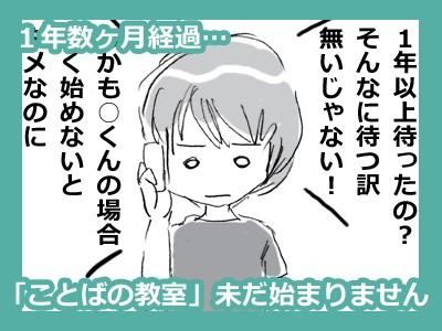 【入学準備】「ことばの教室」申し込みから早1年数ヶ月経過×自治体の対応