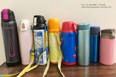 【子供用水筒】徹底比較!子供が使いやすいタイプはどれ?マイボトル総選挙