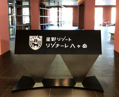 【星野リゾート】家族旅行をするならここ!!子供と楽しむリゾナーレ八ヶ岳