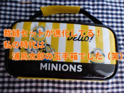 【小学生】5年から家庭科スタート!最近の裁縫セットがすごい!!