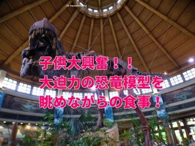 【USJ】ディスカバリーレストラン!伊藤ハム協賛でお肉メニュー充実!