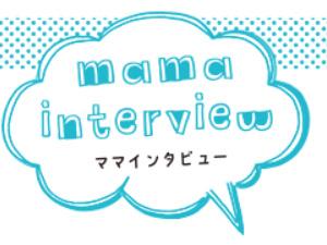 ママインタビュー