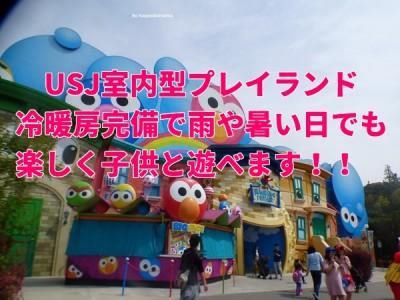 【子連れUSJにおすすめ】エルモのイマジネーション・プレイランド!!