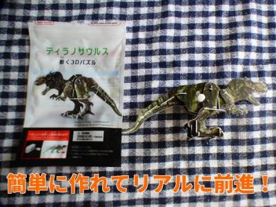 【ダイソー】作って遊ぶおもちゃ!動く3Dパズルティラノサウルス!!
