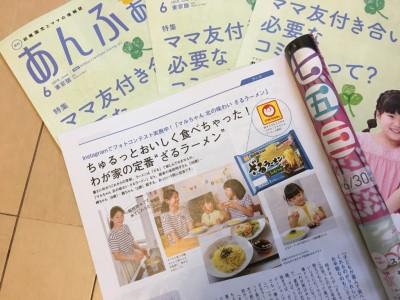 【誌面掲載】ちゅるっと食べちゃった!ざるラーメン。他2つの麺商品も試食