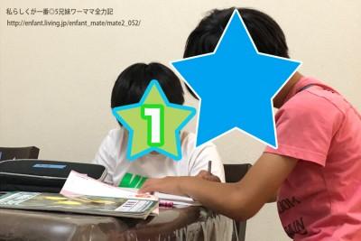 【子育て本番は小学生から】小4の壁!1人で宿題が出来ない子の実態ー後編