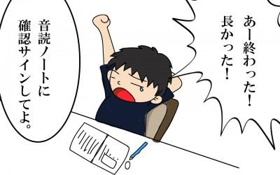 【育児マンガ】小学生鉄板の宿題「音読」の罠!涙腺が崩壊しやすい母の場合