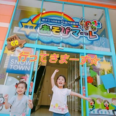 【年中雪遊び】あそびマーレって?駅直結、日本最大級室内遊園地!!NEW