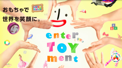 【無料イベント情報】6月9日•10日は東京おもちゃショー2018へ!