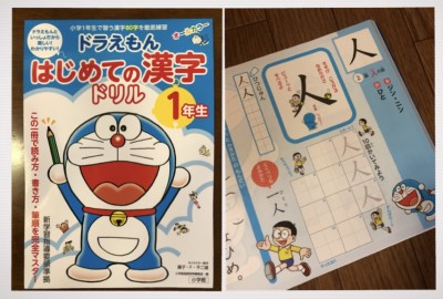 【子育て】入学準備にも◎ドラえもん漢字ドリルでやる気アップ!