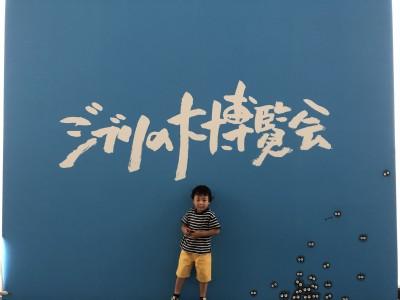 ネコバスに会える!ジブリの大博覧会@兵庫県立美術館