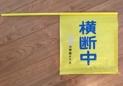 ヒヤッとしたわよ!「横断中」旗を持って小学校登校時間の安全見守り活動中の話。