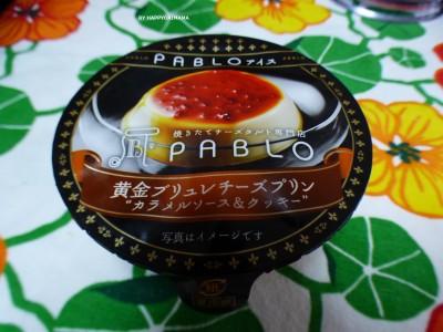 【パブロ】母ちゃんの手抜きランチ&黄金ブリュレチーズプリンアイス!!