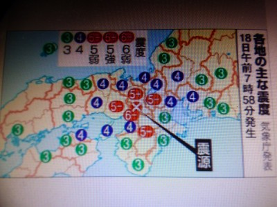 大阪震度6の地震。今の様子。