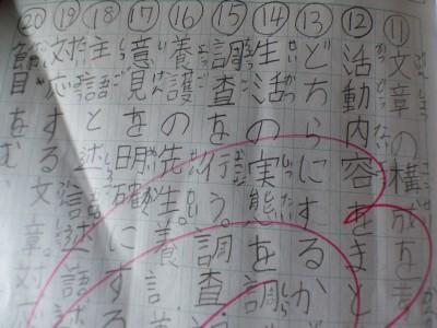 【高学年からが勝負!】漢字テストで毎回ほぼ100点取れる勉強法!!