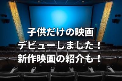 親同伴なし子供だけで映画デビュー!&イオンシネマe席リザーブが便利!!