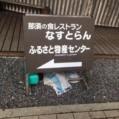 【家族旅行記】那須へ行ってきました!