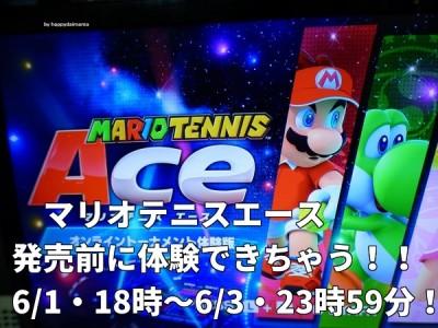【任天堂スイッチ】マリオテニスエース発売前先行オンライン大会!