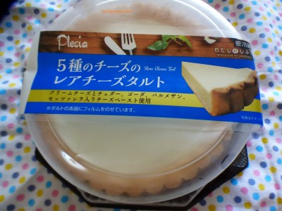 【プレシア298円ケーキ】5種のチーズのレアチーズタルト!