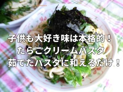 3男参観日&【簡単レシピ】茹でて混ぜるだけ!たらこクリームパスタ!