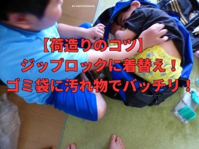【宿泊合宿】先輩ママから聞いた荷造りのコツ!&さらば長男編!