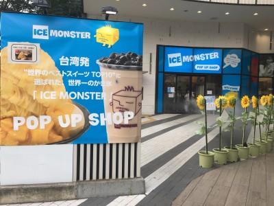 世界一の新食感かき氷【アイスモンスター】これは・・・@越谷レイクタウン