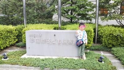 【おでかけ情報】上野「国際子ども図書館」で絵本の世界を楽しもう
