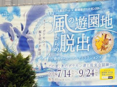 [東京ドームシティ]脱出ゲーム×ポケモン!風の遊園地からの脱出に参加!