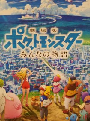 【レポ】小学館連合試写会『劇場版ポケットモンスター みんなの物語』