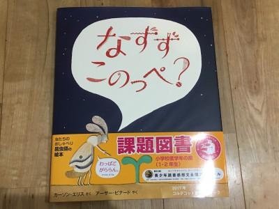 これイイ!「なずずこのっぺ?」小学生【夏休み】課題図書の感想・レビュー