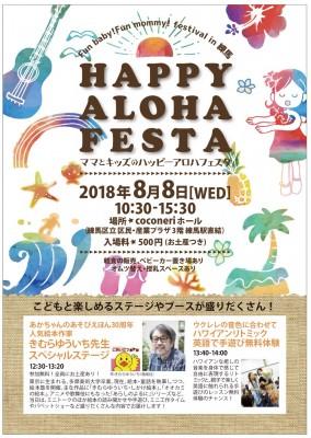 【自由研究にも!】夏休みワークショップイベント情報