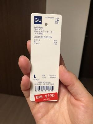 GU買い時が難しい。190円でいいんですか?