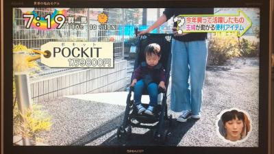 【TV取材受けました】自転車カゴに入る!?ベビーカーPOCKIT★