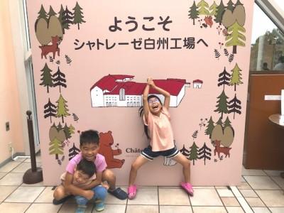 【夏休み】アイス食べ放題でテンションMAX♪シャトレーゼの工場見学!