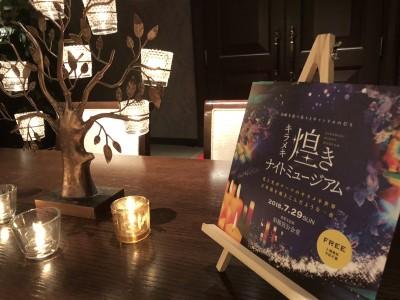 キラメキナイトミュージアム★一夜限りのキラキラ空間【夕涼み】