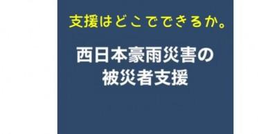 支援はTポイント・楽天ポイント・LINEでも可能!