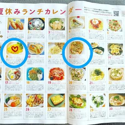 【あんふぁん夏休みランチカレンダー】夏休みの毎日のお昼ご飯はコレ!!