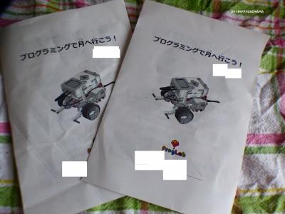 【小学校プログラミング教育】5年4年の息子たちが、受けた授業とは!