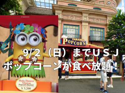 【USJ】9/2までフラダンサーミニオンバケツでポップコーン食べ放題!
