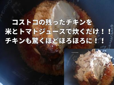 【コストコレシピ】絶品チキンライス!余りチキン米を○○で炊くだけ!