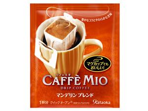 <カフェミオ>マンデリン ブレンド(一袋36杯分入り)を10人に!