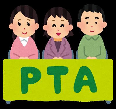 【PTA委員長活動】PTA役員20人弱のメンバーと日々奮闘中!